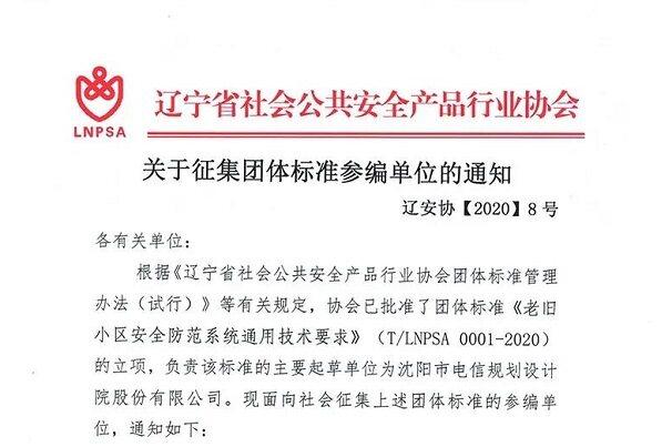 遼寧安協關于征集團體標準參編單位的通知