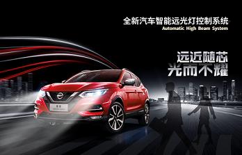镖神科技汽车远光灯智能控制系统在深圳九州展崭露头角 中国创新技术引领行业新变革