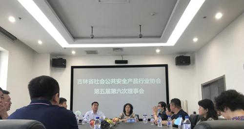 吉林省安防協會第五屆第六次理事會順利召開