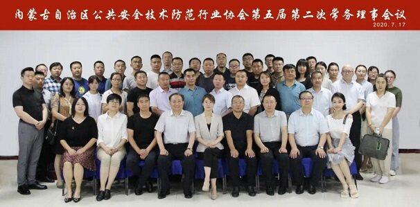 內蒙古安防協會第五屆第二次常務理事會議順利召開