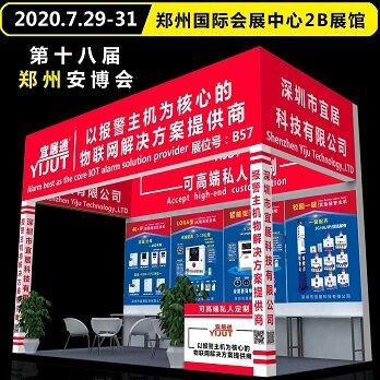 宜居通亮相第十八屆鄭州安博會