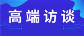 紫光華智董事長張江鳴: 以AI、云計算、大數據重構安防平臺,引領新安防時代