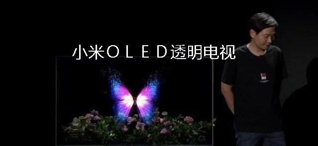 小米�l布全球首款量�aOLED自�l光屏幕透明��