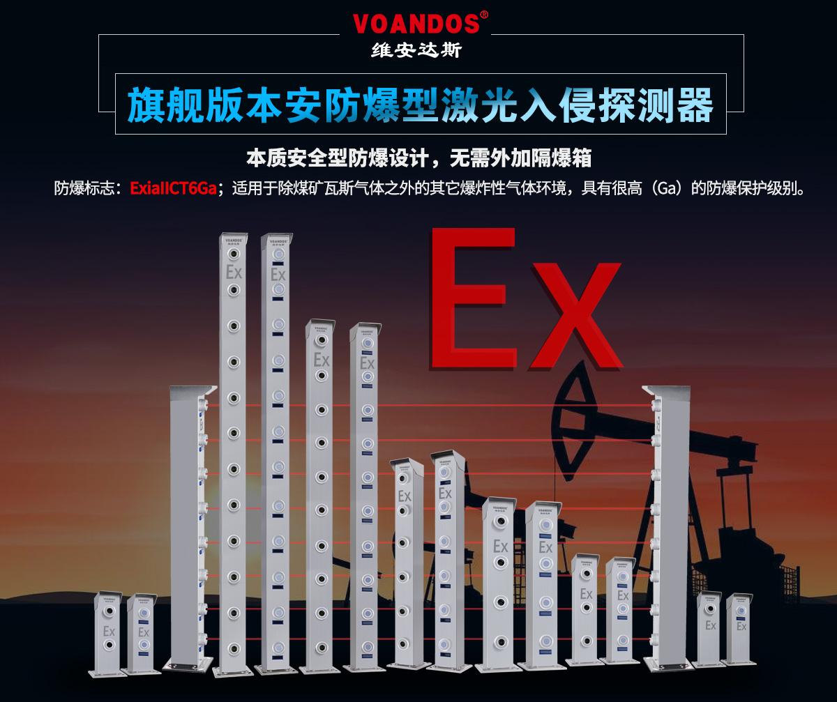 维安达斯本安防爆型激光探测器在石油石化周界报警系统的应用