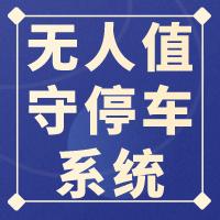 德ya无人值守停车系tong 停砫ao煞研路较? id=