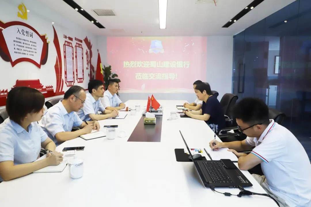 中國建設銀行合肥蜀山支行、政務文化新區支行蒞臨協會開展座談交流