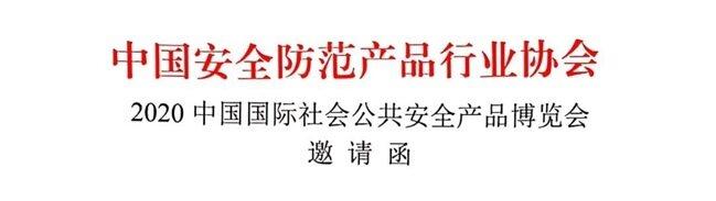 """2020北京安博會""""專業觀眾邀請函""""正式發出 誠摯邀請各行業用戶蒞臨"""