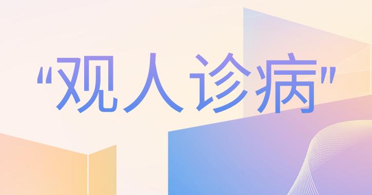 """用自拍照检测心脏病?中国团队开发""""观人诊病""""AI工具!"""