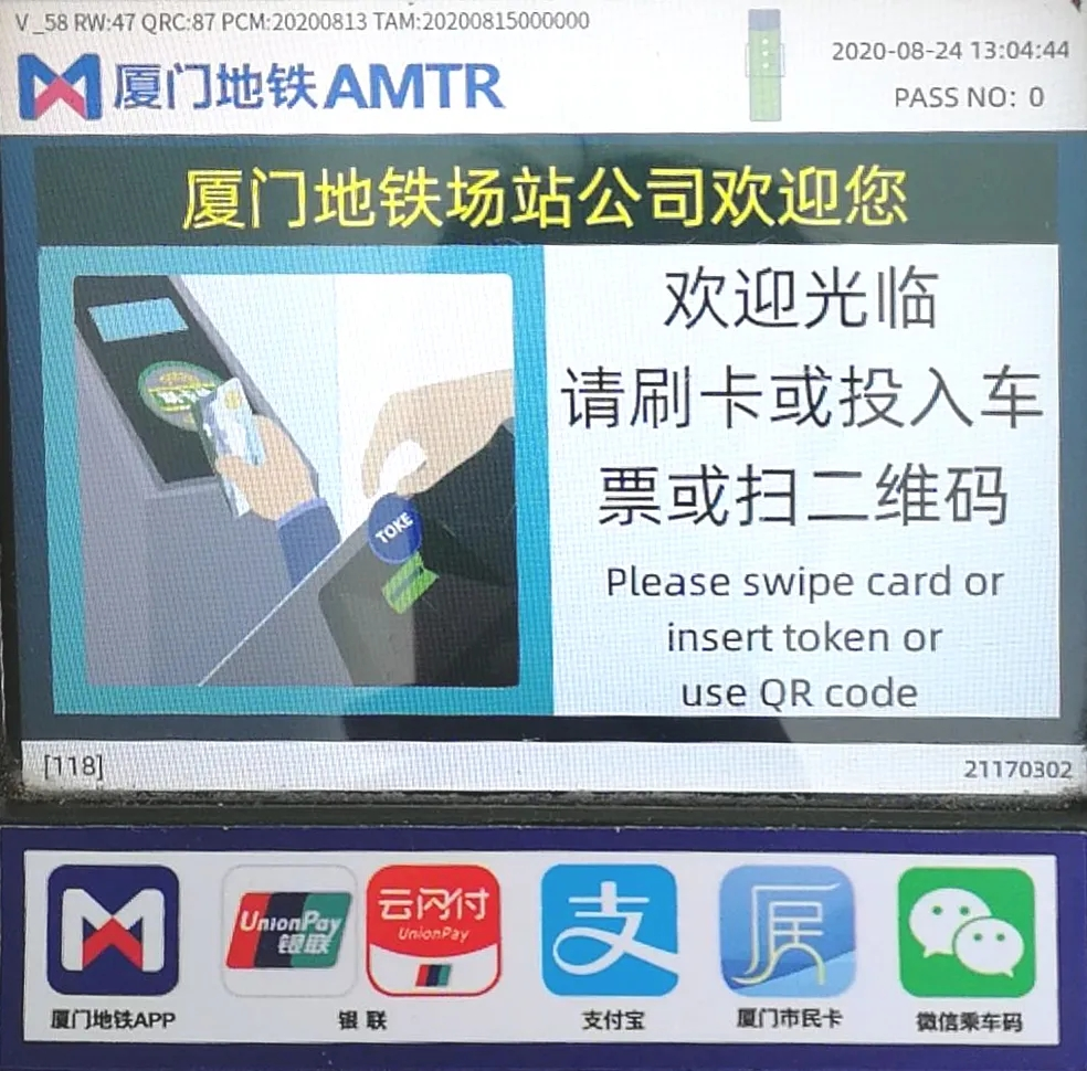 """""""一路""""攻坚克难 厦门BRT票务系统全线升级!"""