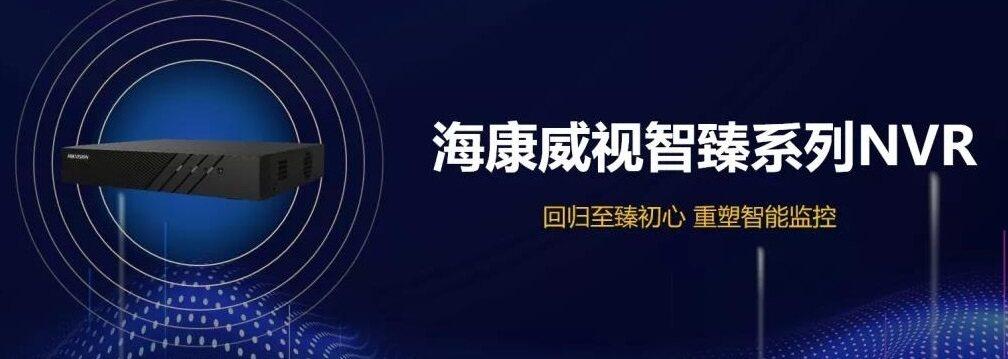 回归至臻初心 海康威视智臻系列NVR发布