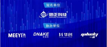 倒计时1天|重庆市第二届安防工程高级管理人员培训新产品新技术抢先看