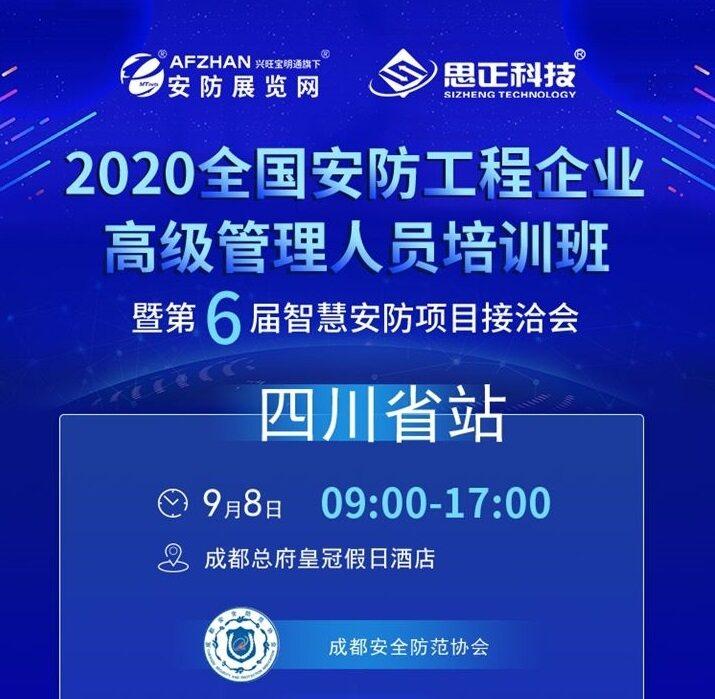 倒计时1天|第二届四川省安防工程高级管理人员培训班即将召开