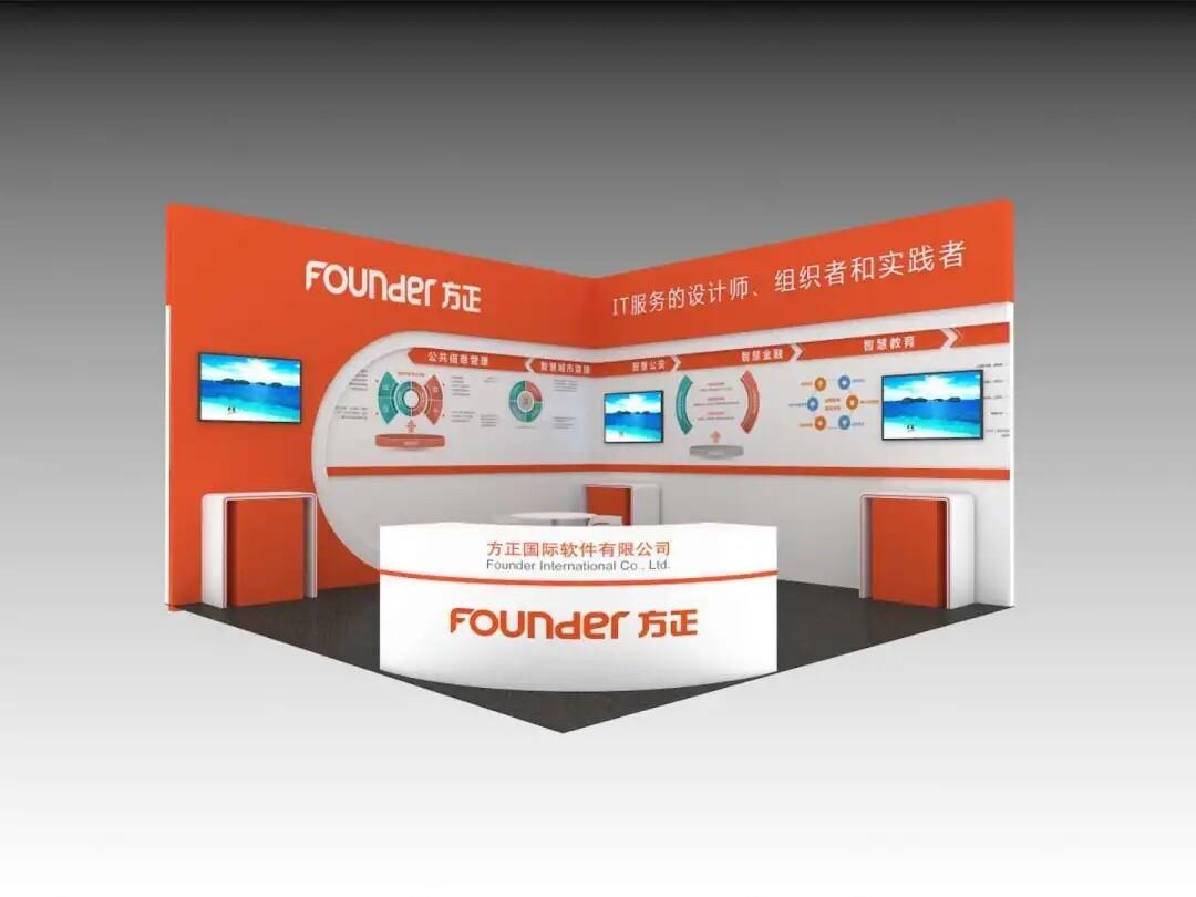 2020青海安博会-方正国际软件有限公司即将亮相