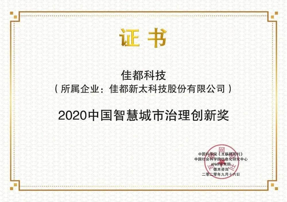 """佳都科技荣获金i奖""""2020中国智慧城市治理创新奖"""""""