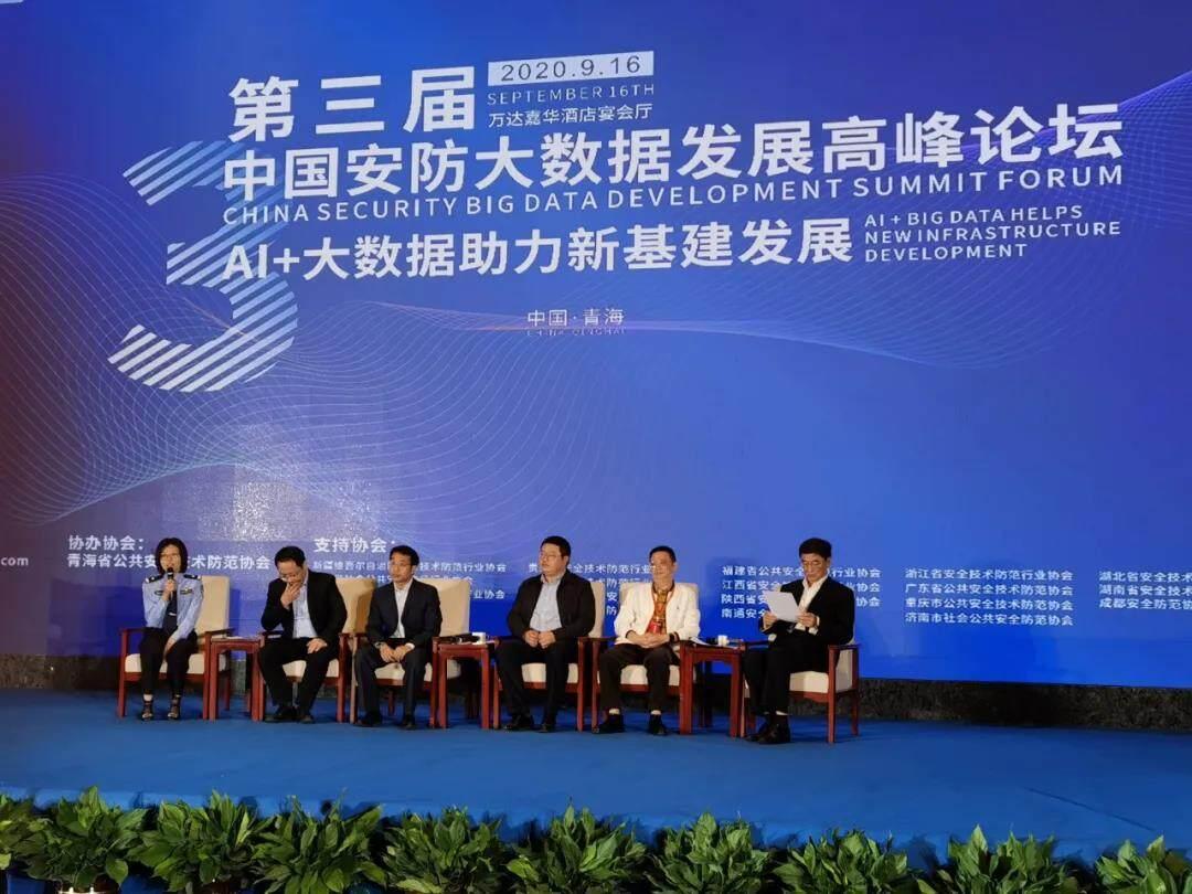 东莞市安防协会应邀出席中国安防行业颁奖盛典暨第三届安防大数据发展高峰论坛