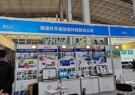 环宇通亮相2020中国青海安博会、培训班活动