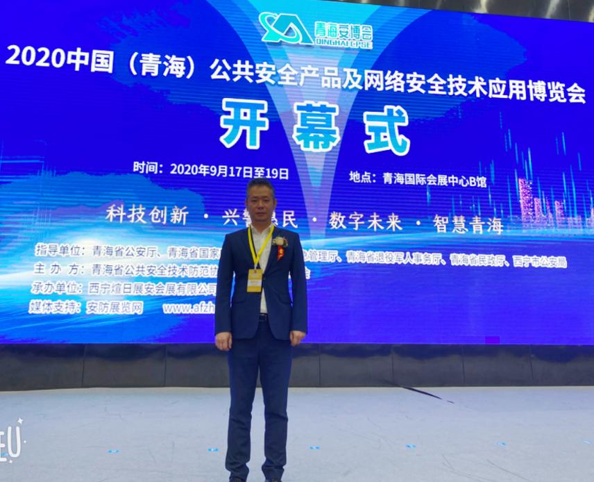 湖北安防协会受邀参加2020中国(青海)公共安全产品及网络安全技术应用博览会