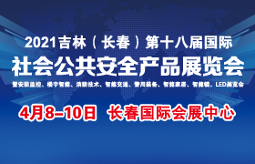 2021吉林(长春)第十八届国际社会公共安全产品博览会