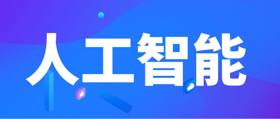 杭州面向全球征集 新一代人工智能应用场景解决方案