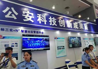 2021中国(重庆)智慧城市、社会公共安全暨雪亮工程应用展览会
