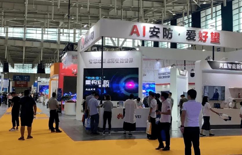 2021(第20届)南京安博会