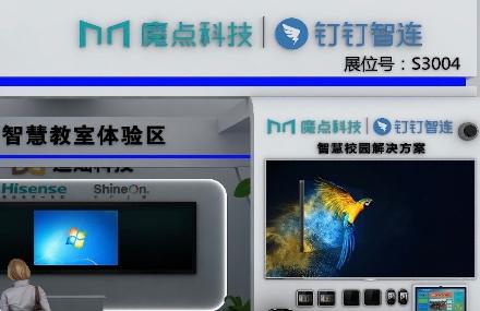 金秋十月,魔点邀你共聚第78届中国教育装备展