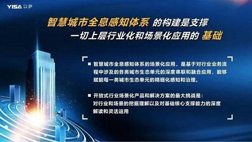 """以萨技术荣耀入选2020年 """"智慧城市"""" 优秀解决方案推荐名单"""