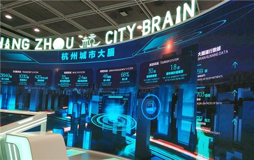 首部地方性法规:杭州为城市大脑立法