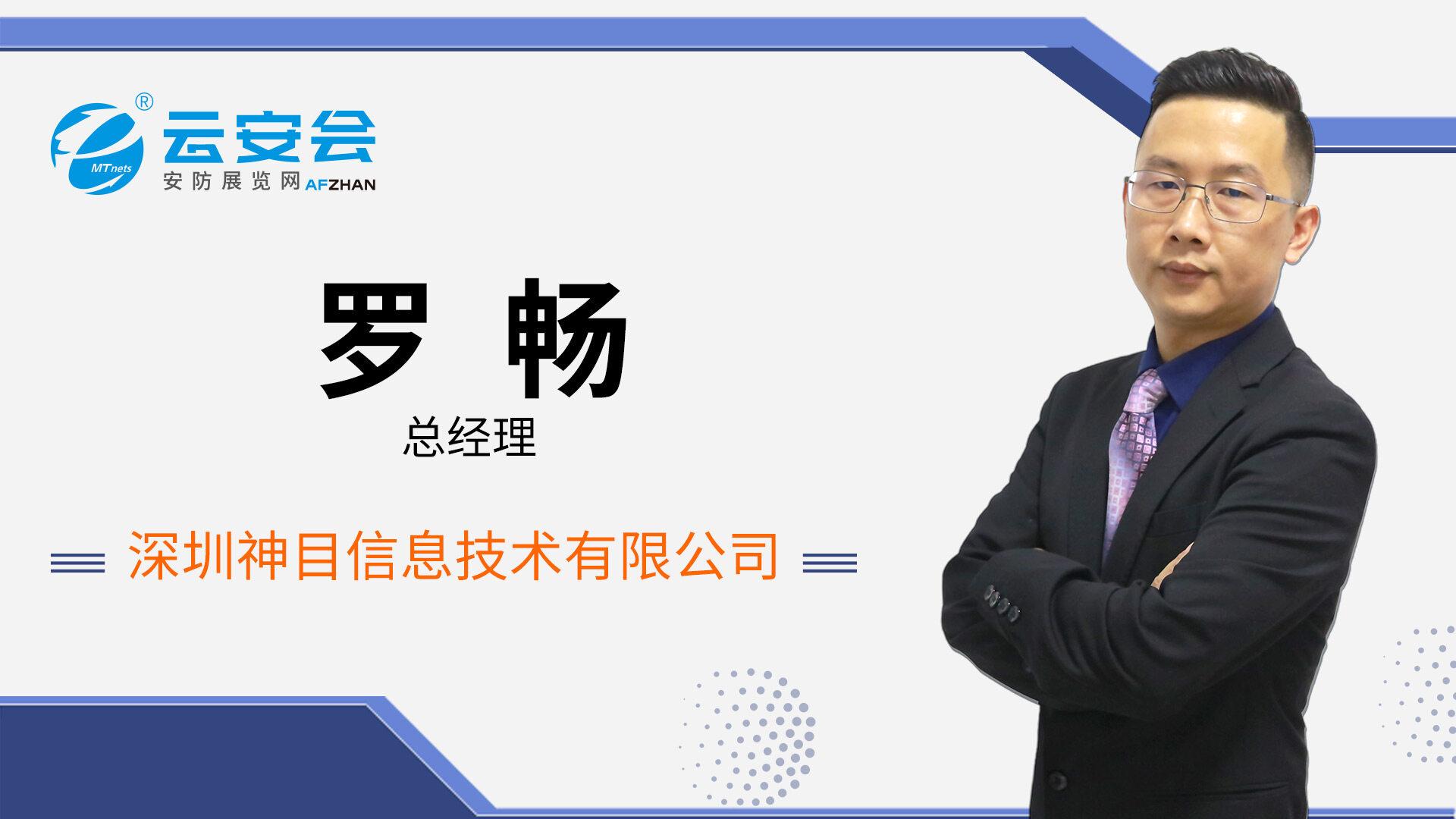 云�L�-�TL深圳神目信息技�g有限公司��理�_��
