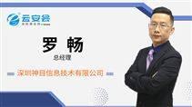 云訪談-專訪深圳神目信息技術有限公司總經理羅暢