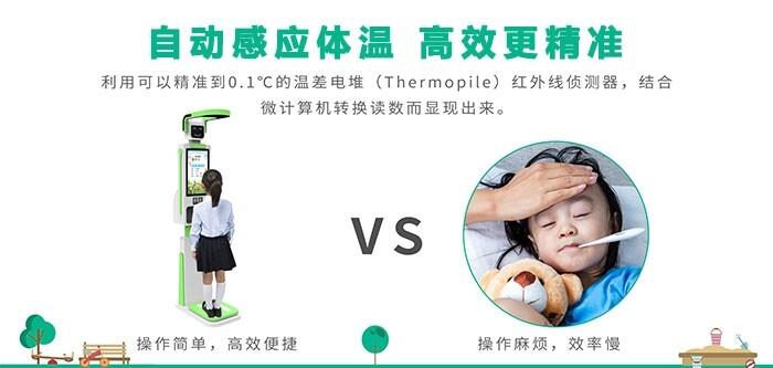 河北邯郸幼儿园晨检机器人零接触测体温红外感应