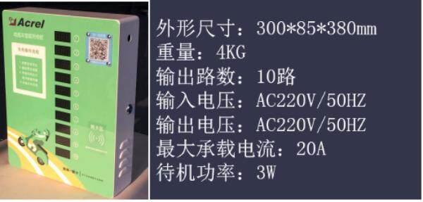 智能电瓶车充电桩为解决充电安全隐患提供解决方案