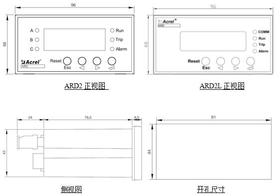 安科瑞ARD3系列智能电动机保护器示例图6