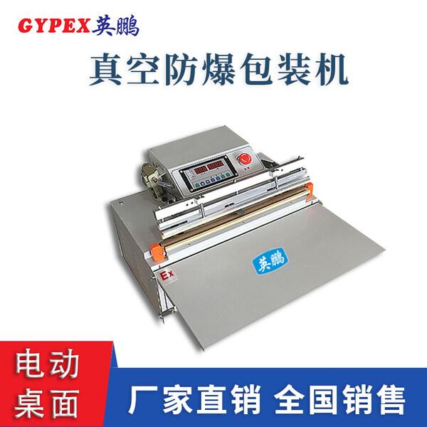 真空-电动桌面500.jpg