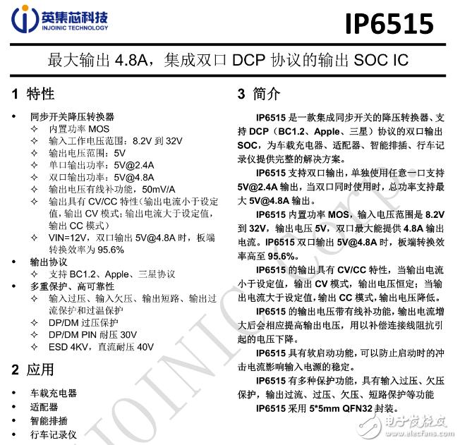 英集芯推出一款新的SOC芯片IP6515