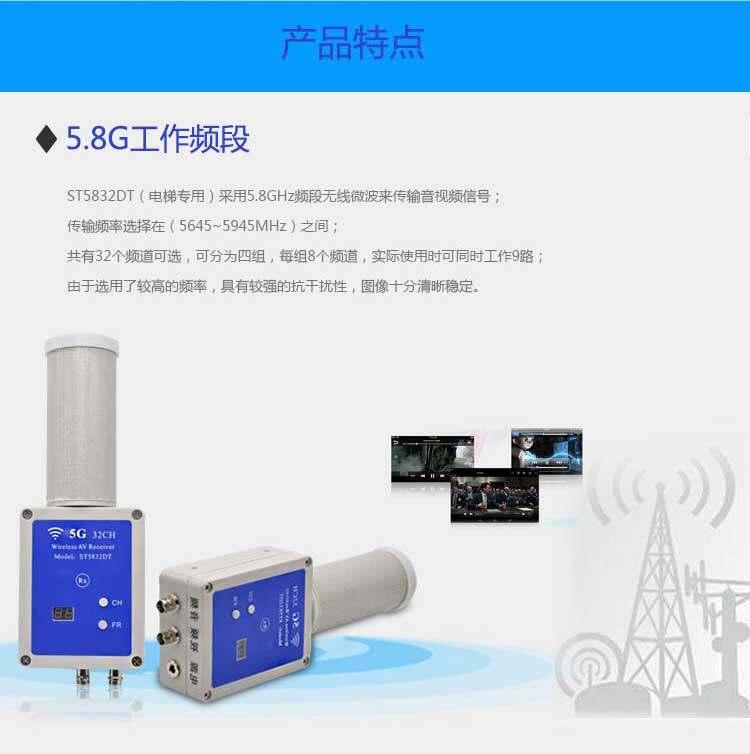 模拟无线视频传输设备