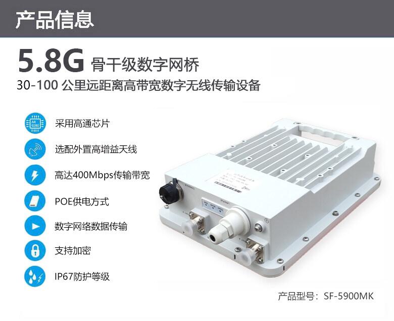 SF-5900MK产品信息.jpg